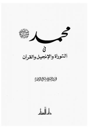 محمد صلى الله عليه وسلم في التوراة والإنجيل والقرآن