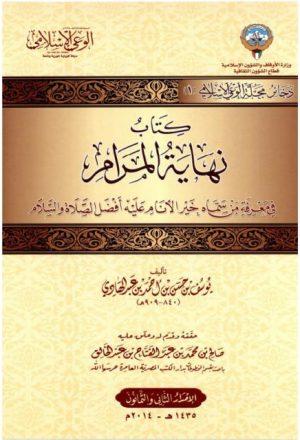 كتاب نهاية المرام في معرفة من سماه خير الأنام عليه أفضل الصلاة والسلام