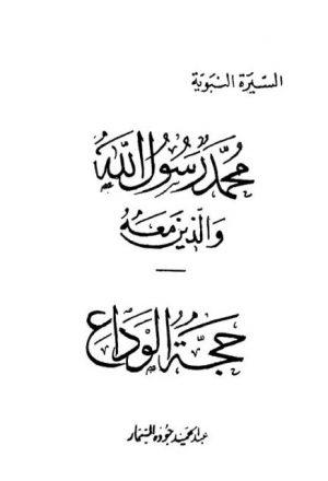 محمد رسول الله والذين معه حجة الوداع