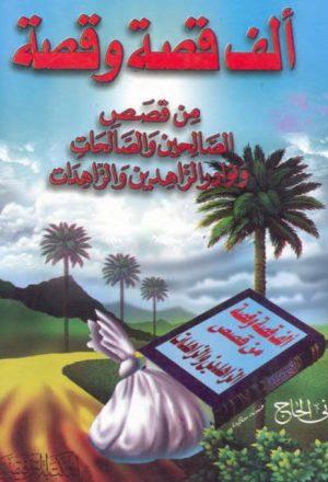الف قصة وقصة من قصص الصالحين والصالحات ونوادر الزاهدين والزاهدات