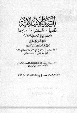 التربية الإسلامية نظمها - فلسفتها - تاريخها