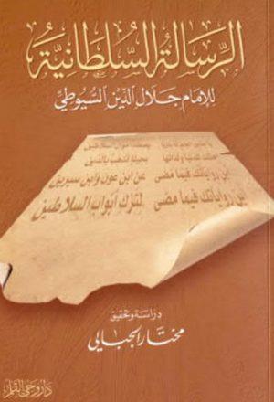 الرسالة السلطانية