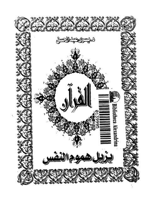القرآن يزيل هموم النفس