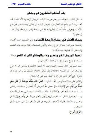 باب أحكام المفطرين في رمضان