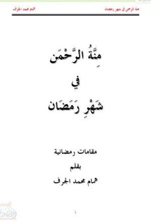 منة الرحمن في شهر رمضان
