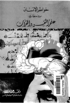 خواطر الإنسان بين منظاري علم النفس والقرآن