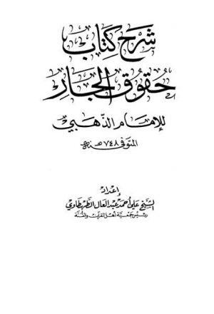 شرح كتاب حقوق الجار للإمام الذهبي