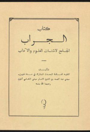 الجراب الجامع لأشتات العلوم والآداب