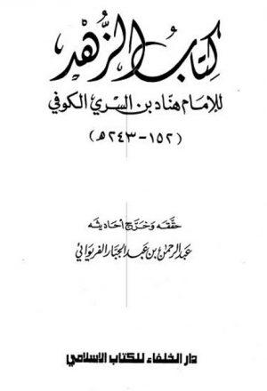 كتاب الزهد