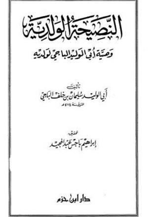 النصيحة الولدية وصية أبو الوليد الباجي لولديه