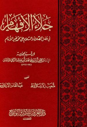 جلاء الأفهام في فضل الصلاة والسلام على محمد خير الأنام