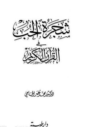 شجرة الحب في القرآن الكريم