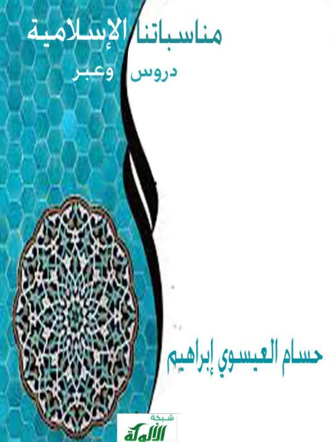 مناسباتنا الإسلامية دروس وعبر