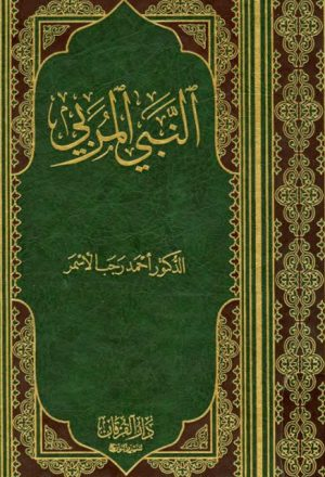 النبي المربي