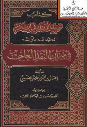 تربية الأولاد في الإسلام في ميزان النقد العلمي