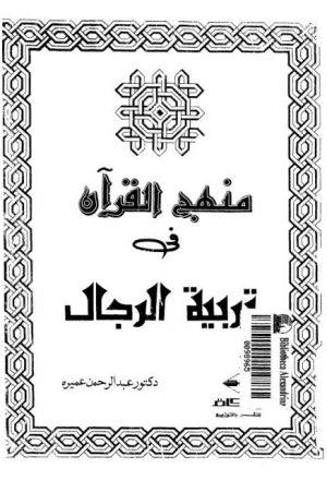 منهج القرآن في تربية الرجال