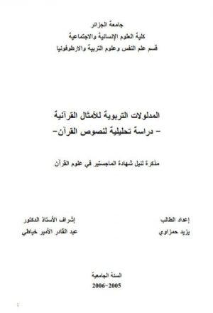 المدلولات التربوية للأمثال القرآنية