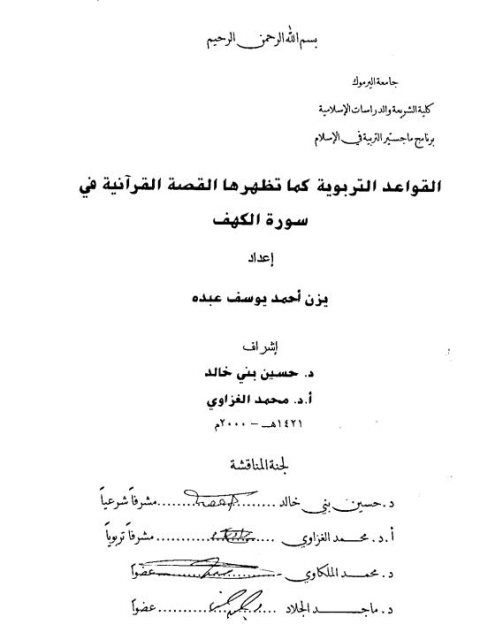 القواعد التربوية كما تظهرها القصة القرآنية في سورة الكهف