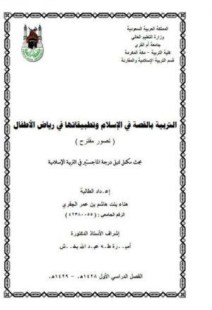التربية بالقصة في الإسلام وتطبيقاتها في رياض الأطفال