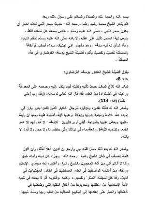 الإمام رشيد رضا وحديث سحر النبي عليه السلام