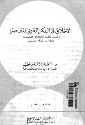 الأخلاق في الفكر العربي المعاصر