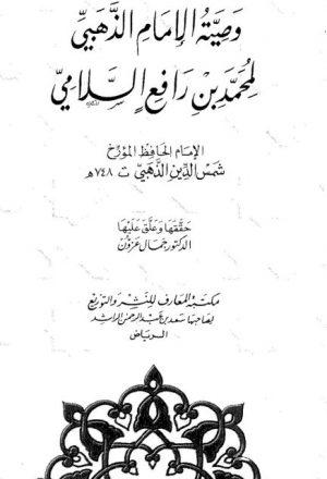 وصية الإمام الذهبي لمحمد بن رافع السلامي