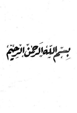 التربية العقلية في القرآن الكريم
