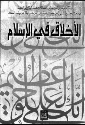 الأخلاق في الإسلام