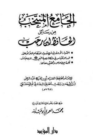 الجامع المنتخب من رسائل الحافظ ابن رجب