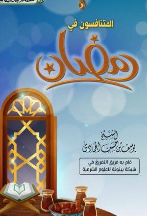 المتنافسون في رمضان