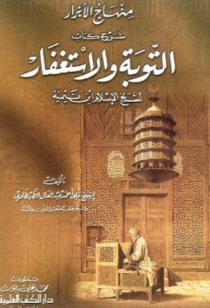منهاج الأبرار شرح كتاب التوبة والاستغفار لشيخ الإسلام ابن تيمية