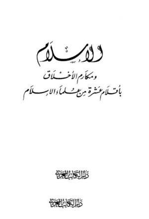 الاسلام ومكارم الأخلاق بأقلام عشرة من علماء الإسلام