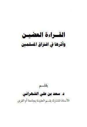 القراءة العضين وأثرها فى افتراق المسلمين