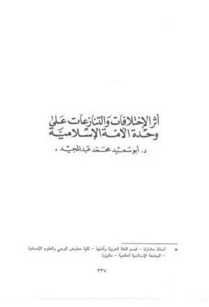 أثر الاختلافات والتنازعات على وحدة الأمة الإسلامية