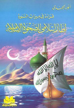 قراءة في ميراث النبوة إطار إسلامي للصحوة إسلامية