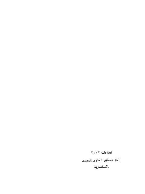 ابن جرير الطبري في مصر شيوخه و تلاميذه