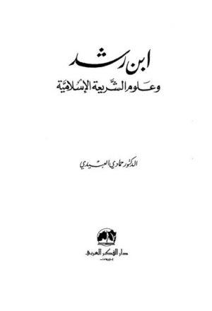 ابن رشد وعلوم الشريعة