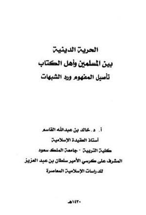 الحرية الدينية بين المسلمين وأهل الكتاب تأصيل المفهوم ورد الشبهات