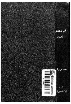 السر في انتشار الإسلام