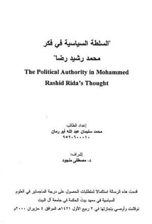 السلطة السياسية في فكر محمد رشيد رضا