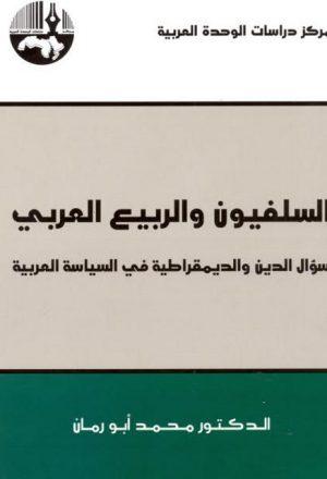 السلفيون والربيع العربي سؤال الدين والديمقراطية في السياسة العربية
