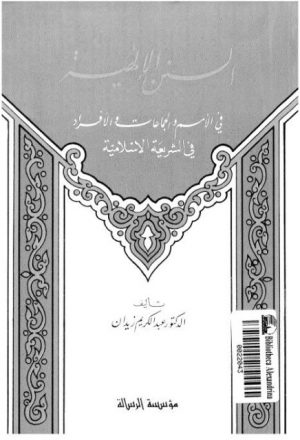 السنن الإلهية في الأمم والجماعات والأفراد في الشريعة الإسلامية