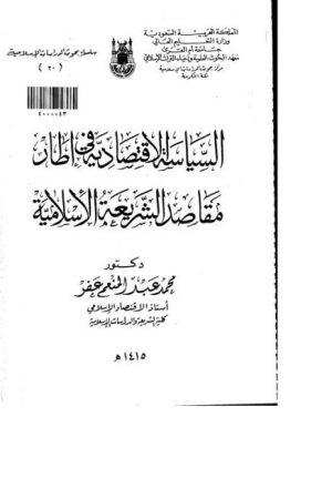 السياسة الاقتصادية في إطار مقاصد الشريعة الإسلامية