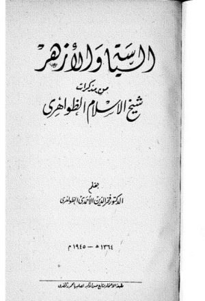 السياسة والأزهر من مذكرات شيخ الإسلام الظواهري