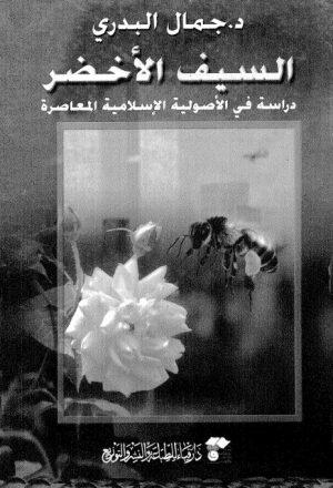 السيف الأخضر دراسة في الأصولية الإسلامية المعاصرة