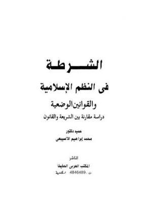 الشرطة في النظم الإسلامية والقوانين الوضعية