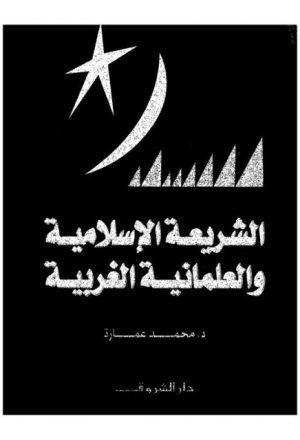 الشريعة الإسلامية والعلمانية الغربية