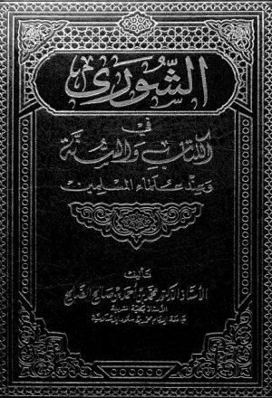 الشورى في الكتاب والسنة وعند علماء المسلمين