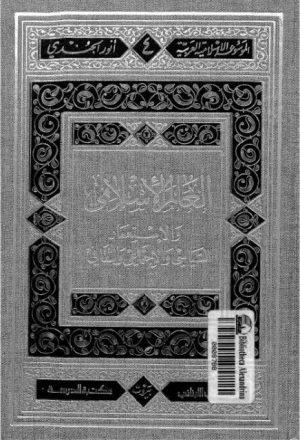 العالم الإسلامي والاستعمار الثقافي والسياسي والاجتماعي