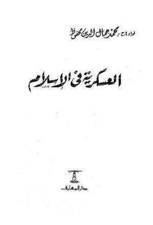 العسكرية في الإسلام